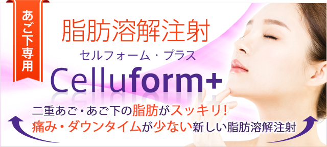 Celluform+(セルフォーム・プラス)脂肪溶解注射